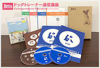 通信講座で学ぶ 日本ドッグトレーナー協会「公式通信講座」
